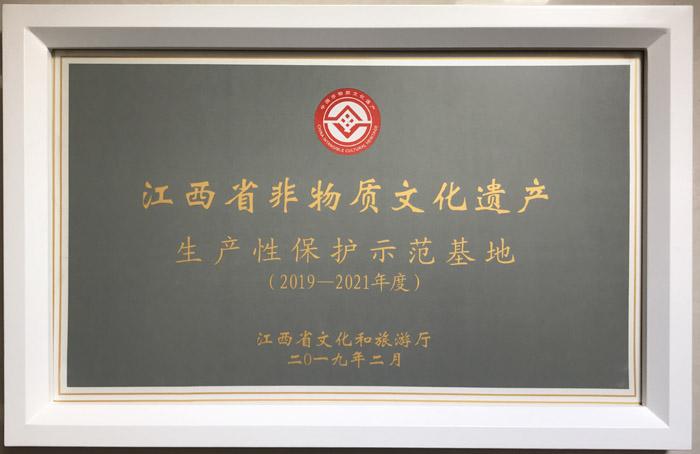 江西省非物质文化遗产生产性保护示范基地