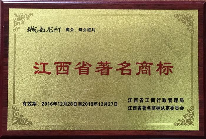城南龙灯江西省著名商标