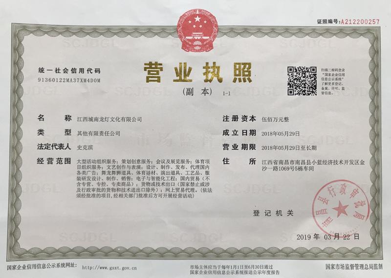 江西城南龙灯文化有限公司营业执照