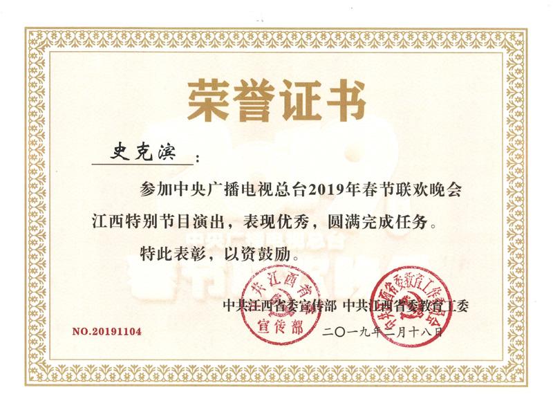 春晚江西特别节目荣誉证书