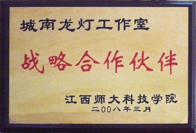 城南龙灯江西师大科技学院战略合作伙伴