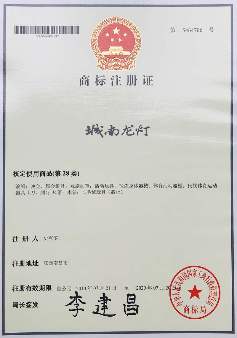 2010城南龙灯注册商标(小).jpg