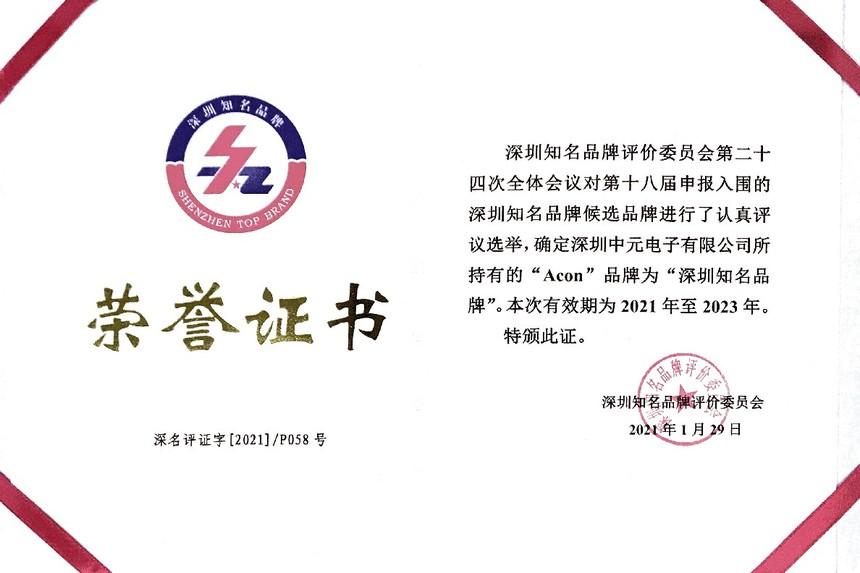 知名品牌荣誉证书.jpg