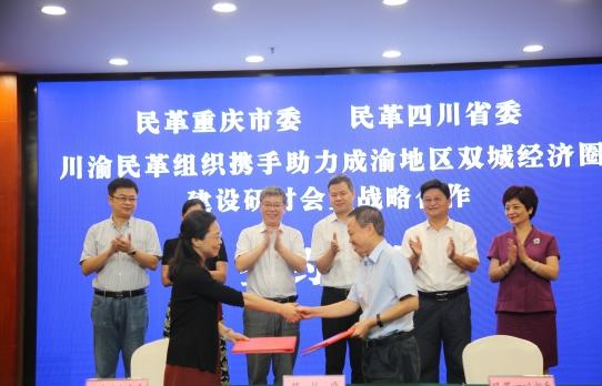 川渝民革组织在泸州签署战略合作协议