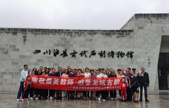 民革泸州市委会庆祝第36个教师节
