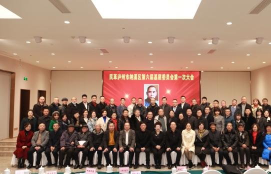民革泸州市纳溪区基层委员会召开换届大会