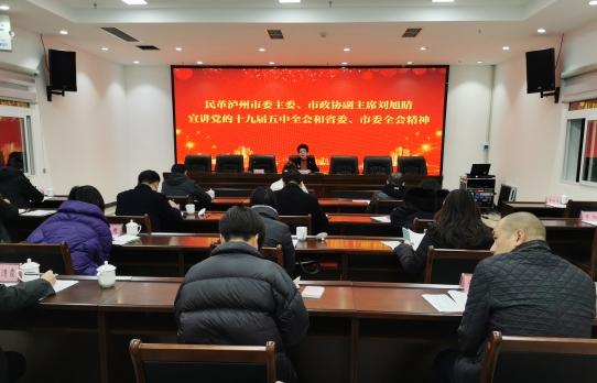 深入学习宣传贯彻党的十九届五中全会和省委、市委全会精神