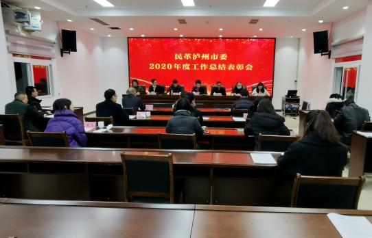 民革泸州市委召开2020年度工作总结会