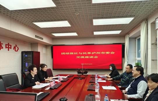 市委会走进民革中央机关和团结报社学习交流