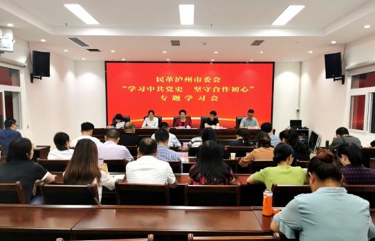 """市委会召开""""学习中共党史 坚守合作初心""""专题学习会"""