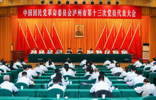 民革泸州市第十三次代表大会召开