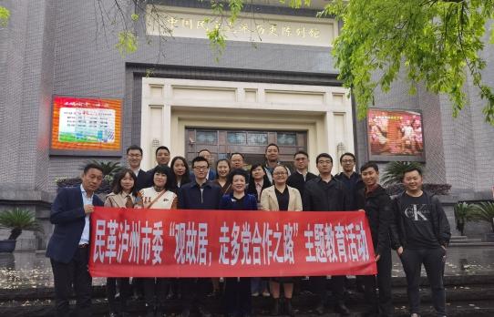 """赴重庆市开展""""观故居,走多党合作之路""""主题教育活动"""