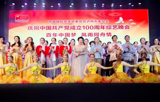 庆祝中国共产党成立100周年文艺汇演