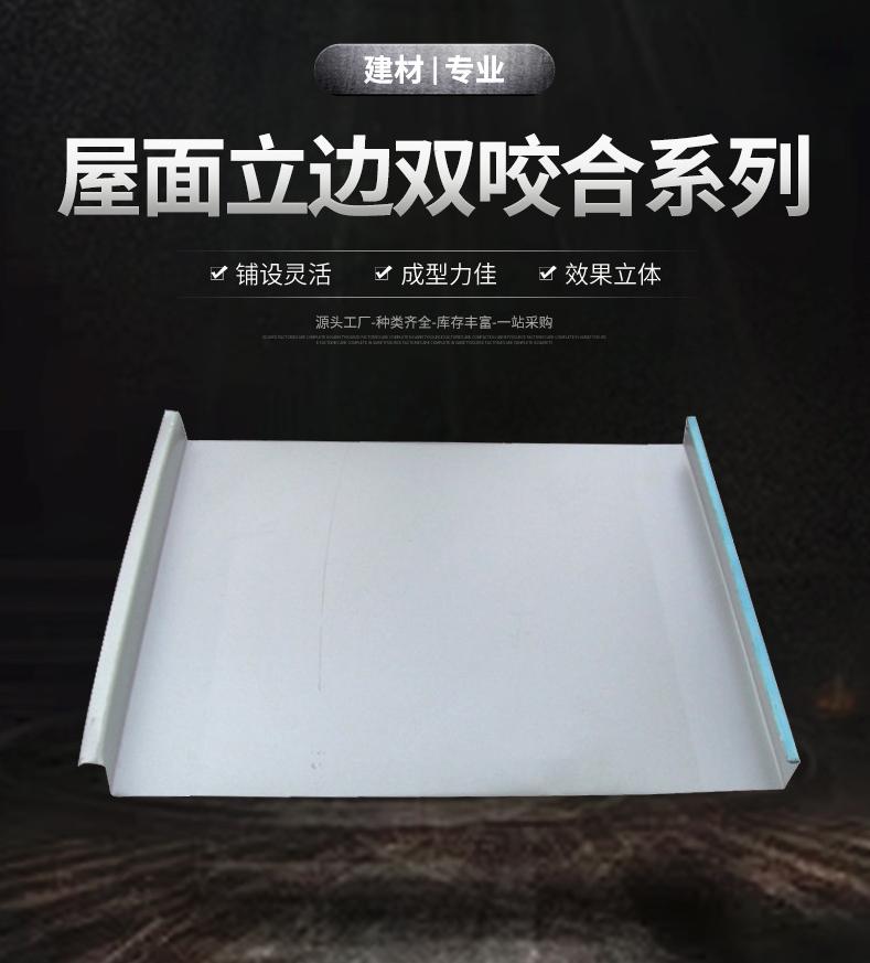 铝镁锰板立边咬合金属屋面系统