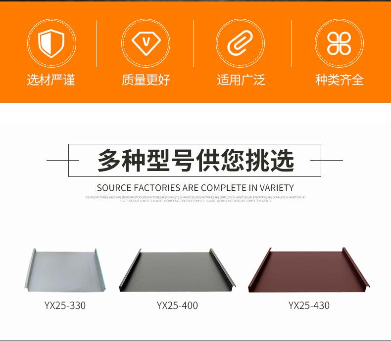 铝镁锰板立边咬合金属屋面系统型号