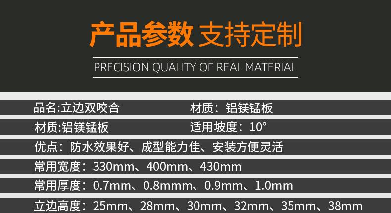 铝镁锰板产品参数
