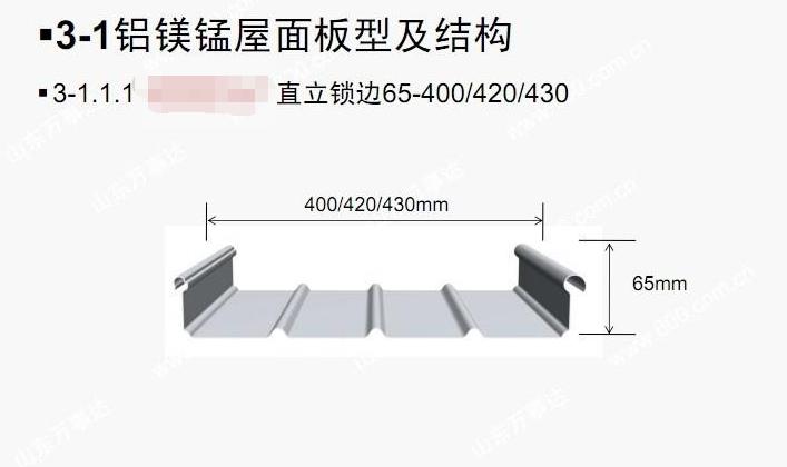 铝镁锰屋面板板型及结构