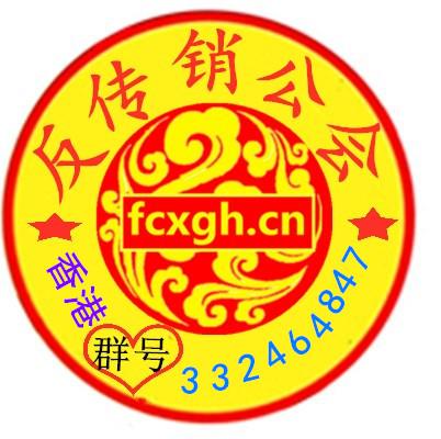 香港傳銷.jpg
