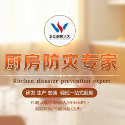 陕西卫仕厨房灭火设备有限公司