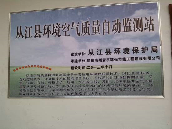 从江空气监测站07.jpg