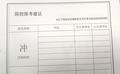 学生规划-(6)