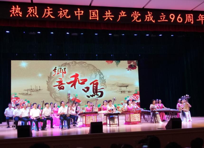 热烈庆祝中国共产党成立96周年.png
