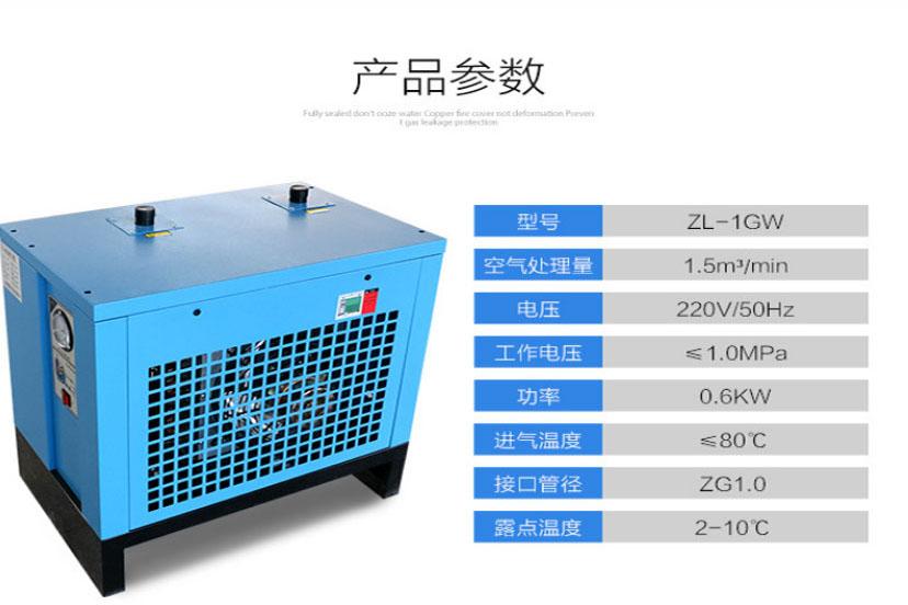 冷干机规格.jpg