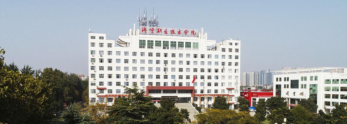山东济宁职业技术学院项目桩基工程