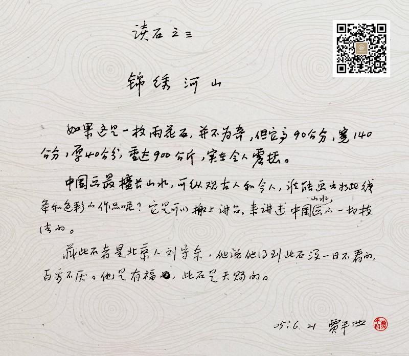 锦绣河山-贾平凹读石原稿