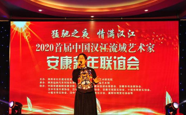 中国观赏石汉水流域艺术家相聚陕西安康迎2020新年