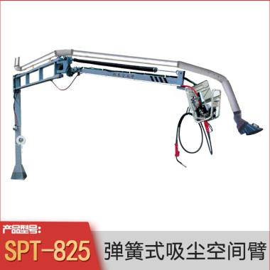 吸尘焊机悬臂架
