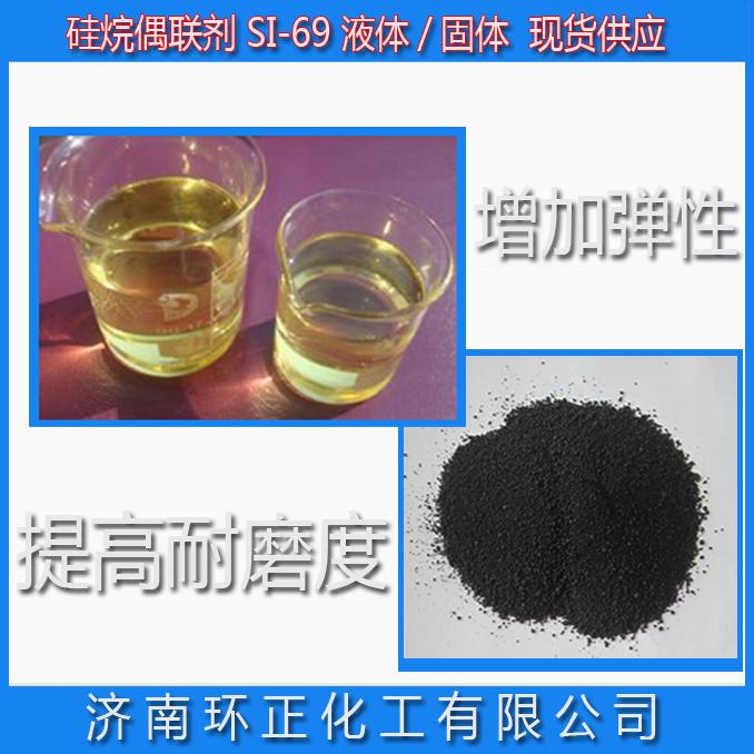 硅烷偶联剂si69