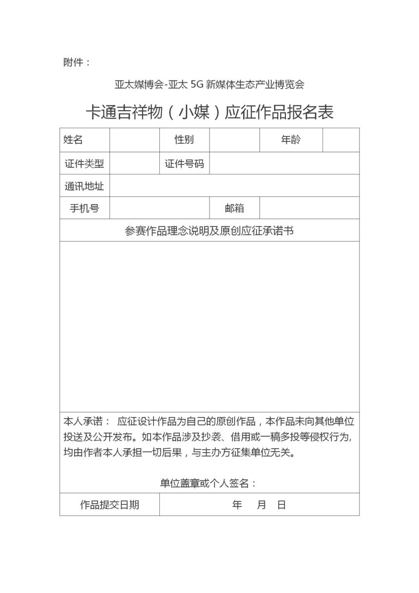亚太媒博会有奖设计方案征集通知0521-公众号_05.png