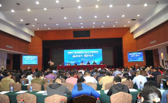 ued2在线注册开户集团消防产品自愿性uedbet官网进不去首批获证企业颁证活动在重庆举行
