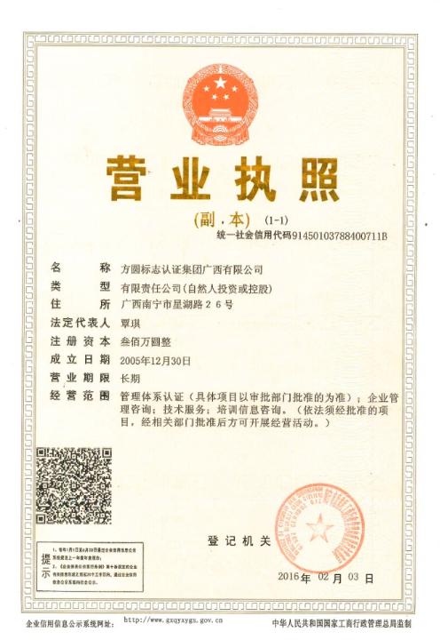 ued2在线注册开户营业执照.png