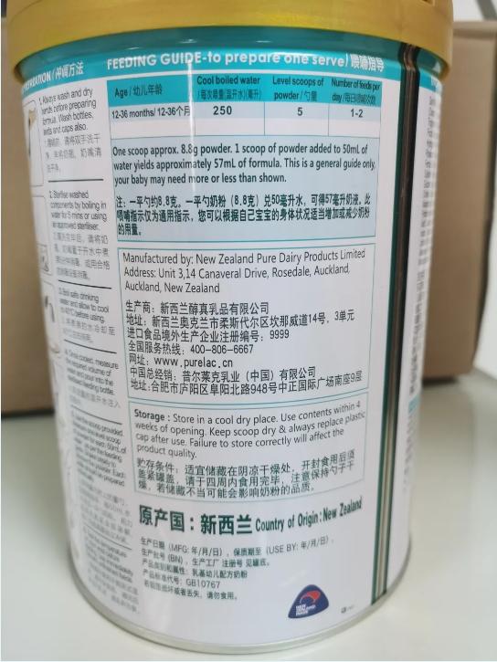 进口婴幼儿奶粉中文标签.png