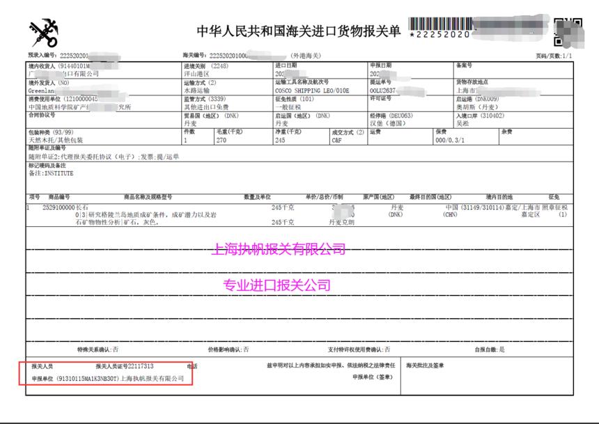 上海执帆矿石样品报关.png