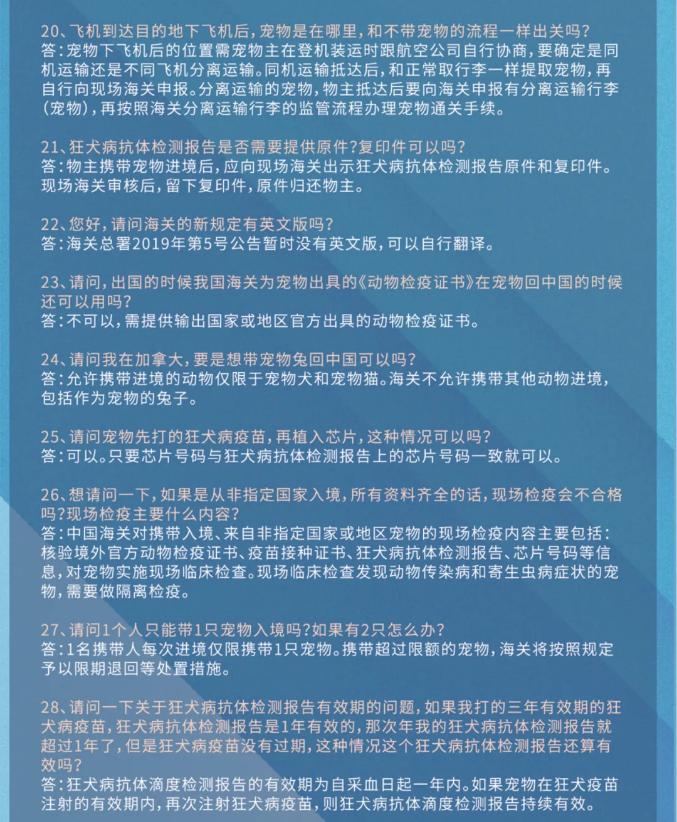上海宠物报关公司.png