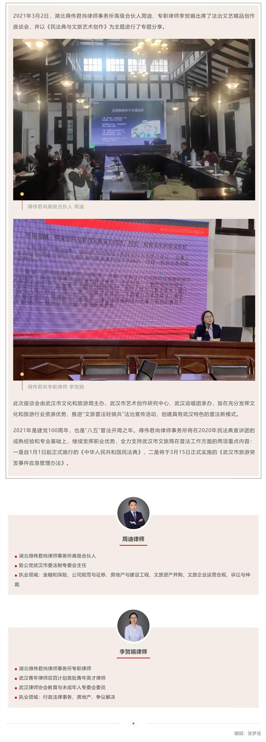 律师出席法治文艺精品创作座谈会,分享《民法典与文旅艺术创作》_壹伴长图1.jpg