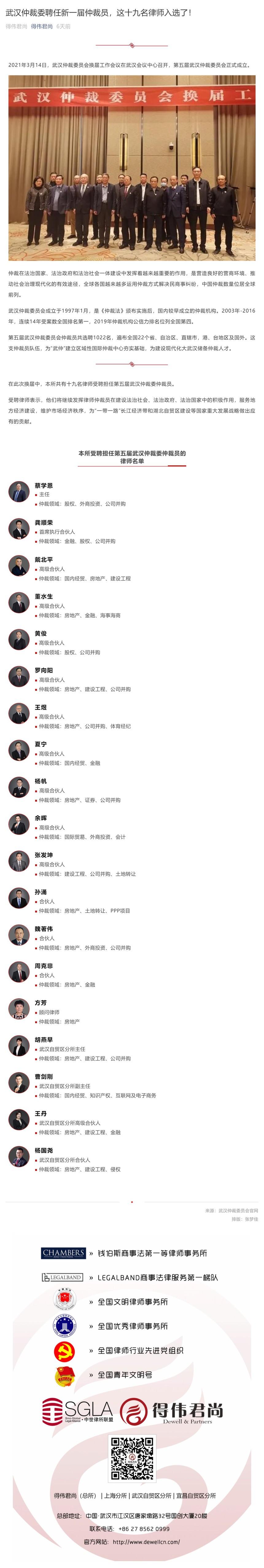 武汉仲裁委聘任新一届仲裁员,这十九名律师入选了!_壹伴长图1.jpg