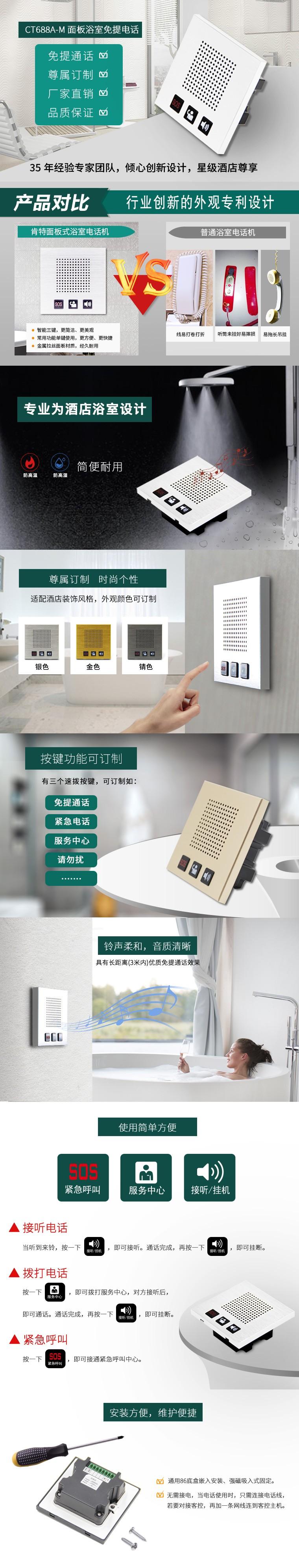 CT688A-M-面板浴室免提电话.jpg