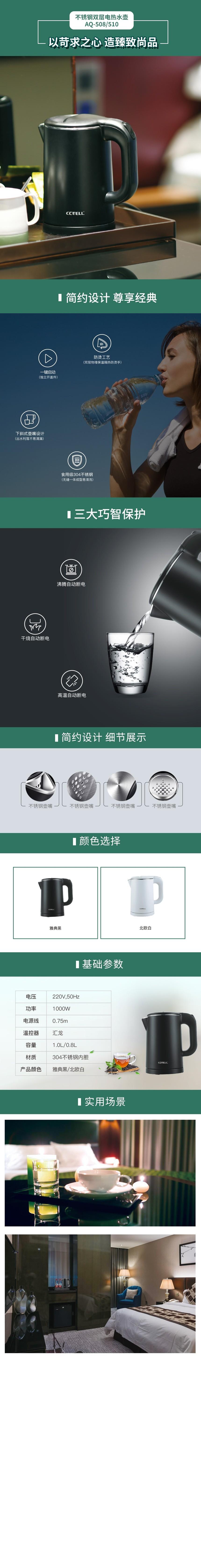电热水壶详情页1.jpg