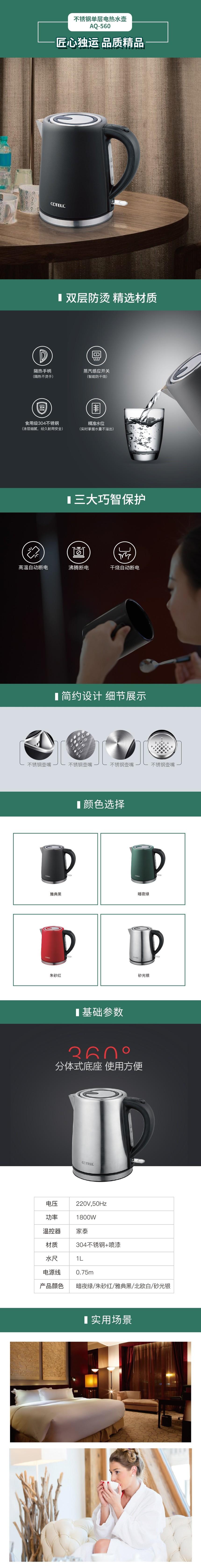 电热水壶详情页2.jpg