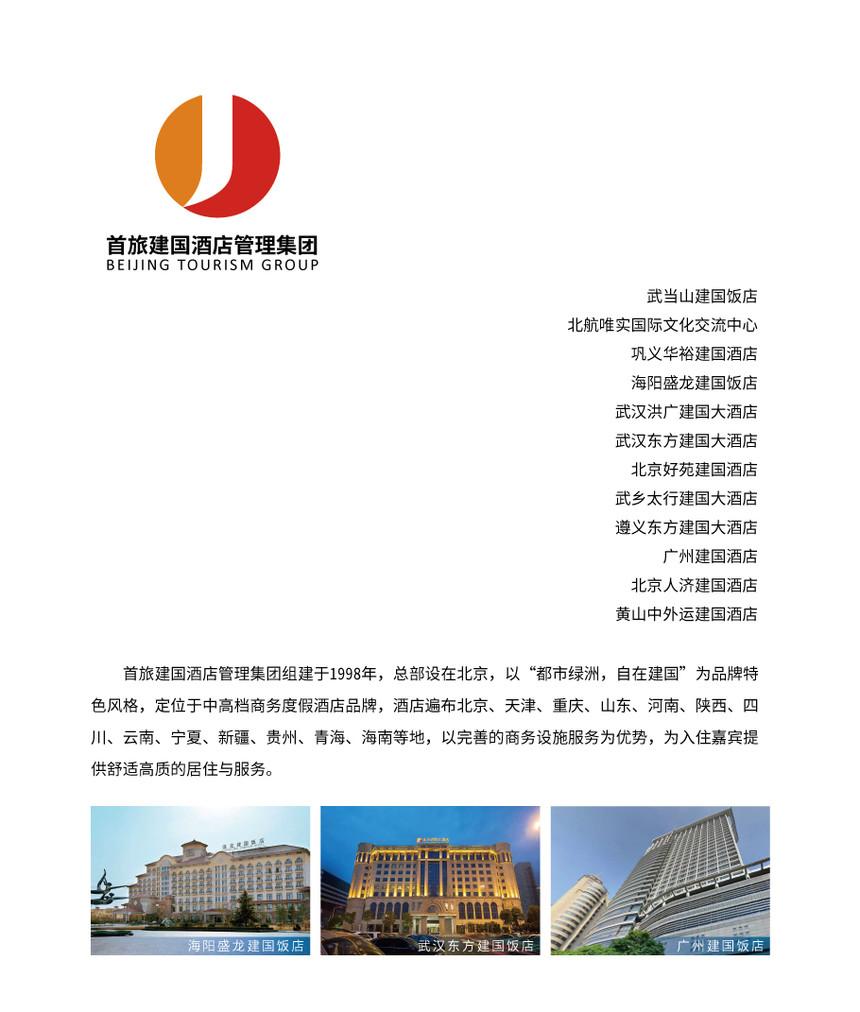 首旅建国酒店管理集团-案例1.jpg