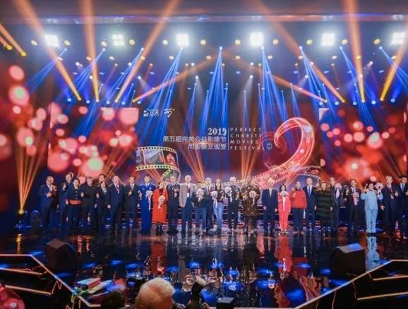 第五届完美公益影像节在中山圆满举办