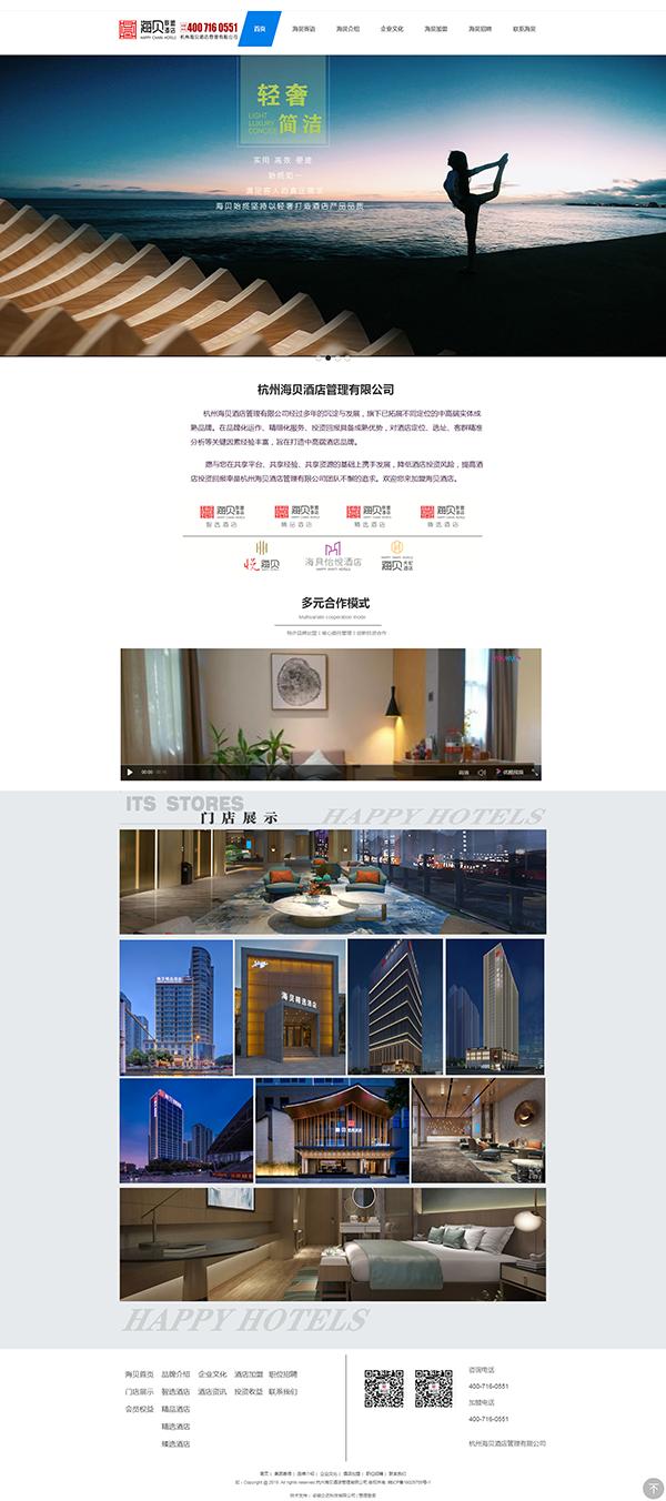 海贝联盟酒店-海贝酒店加盟-中高端酒店加盟-杭州海贝酒店管理有限公司.png