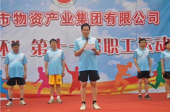 集团公司党委副书记、总经理魏光毅先生致闭幕词20.jpg