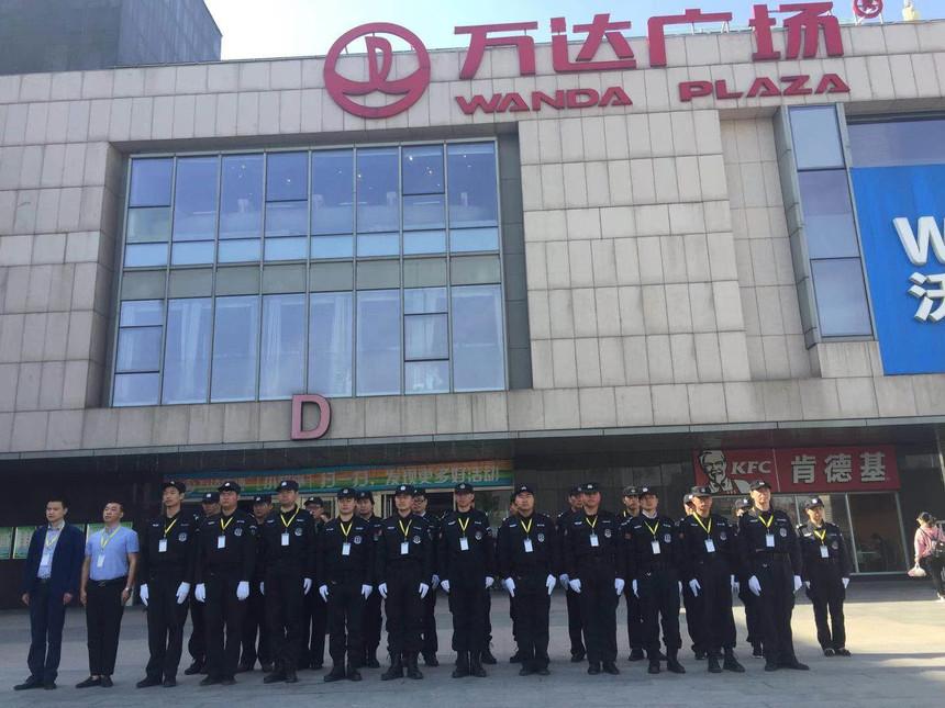 商业广场保安服务