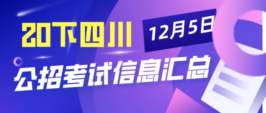 四川信息汇总.png