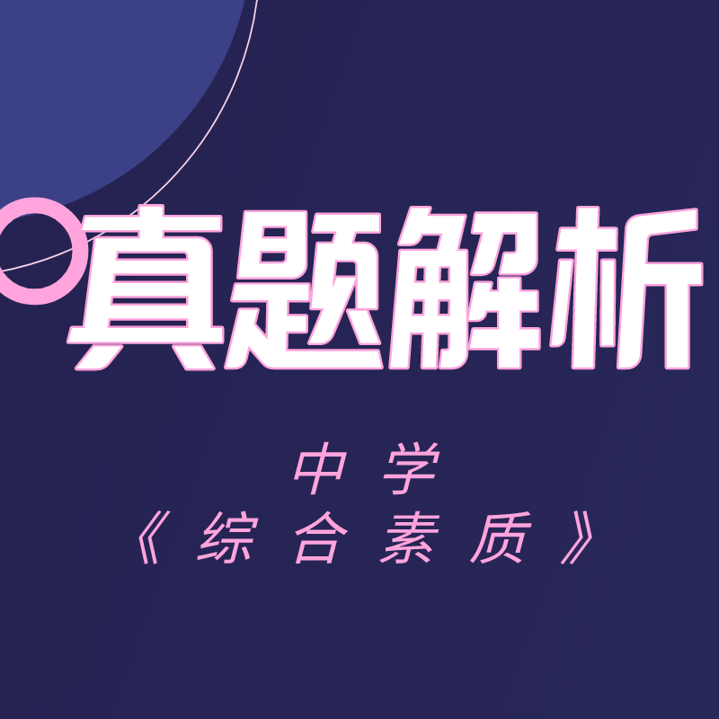 中学综合素质解析.png
